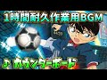 【作業用BGM】名探偵コナン カウンターボード【1時間耐久ループ】   YouTube