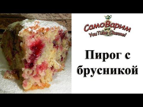 Пирог с брусникой. Видеорецепт