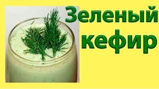 Зеленый кефир. Как похудеть с помощью зеленого кефира?