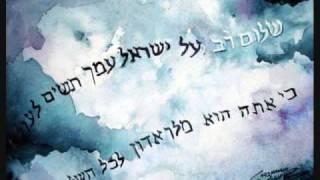 Shalom Rav composed by Ben Steinberg
