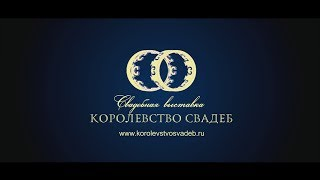 Свадебная выставка КОРОЛЕВСТВО СВАДЕБ СПб