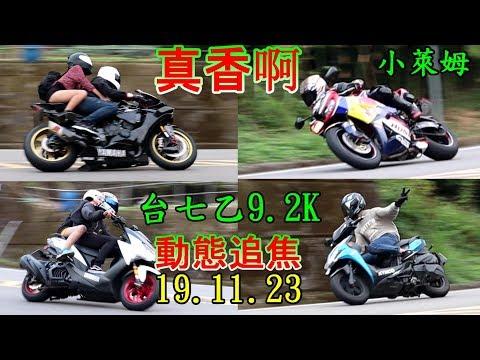 真香啊!!台七乙9.2K 動態追焦 19.11.23