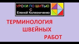 видео Швейные термины - О