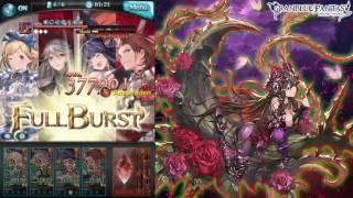 [グランブルーファンタジー] VS ローズクイーン Rose Queen [HIGH LEVEL]