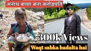 अनाथ बच्चा बना करोड़पति || waqt sabka badalta hai || Qismat || Heart Touching Story