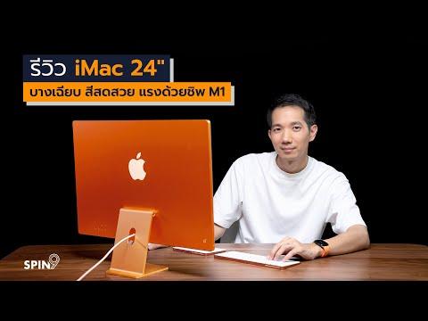 [spin9] รีวิว iMac 24\