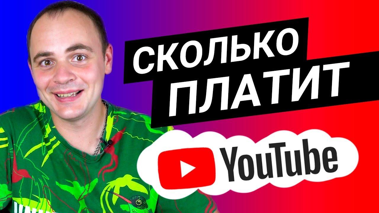 Сколько платит YouTube за 1000 просмотров 2020? Новый параметр в YouTube Analytics