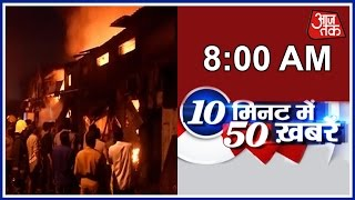 10 Minute 50 Khabrien:  Two Injured After Fire Breaks Out At Godown In Mumbai's Kurla