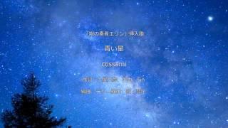 オリジナル:cossami 作詞:土屋文彦 作曲:Sin カバー:琴子(歌)、テ...