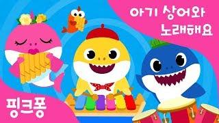 상어 가족 밴드 | 아기상어와 노래해요 | 상어가족 | 동물동요 | 핑크퐁! 인기동요