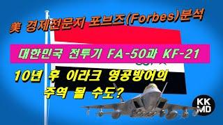 [외신번역] 270화. 美 경제전문지 포브즈(Forbe…