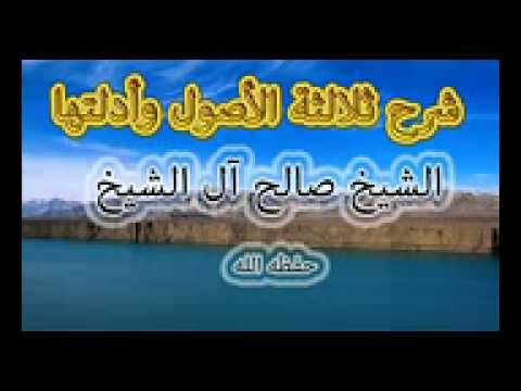 شرح الأصول الثلاثة صالح آل الشيخ pdf