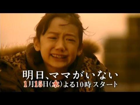 「芦田愛菜」(Ashida Mana)水曜ドラマ 明日、ママがいない 第1話PRVer