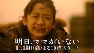 出演:芦田愛菜・鈴木梨央・渡邉このみ・桜田ひより 明日、ママがいない...