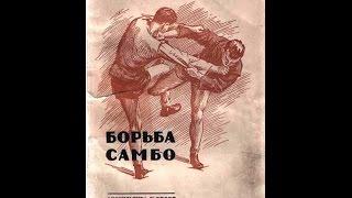 История САМБО
