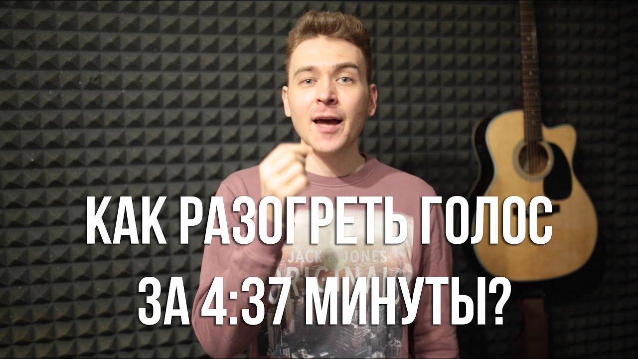 Как научиться петь за 5 минут. Как правильно распеваться.
