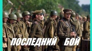 ШИКАРНЫЙ ВОЕННЫЙ ФИЛЬМ,  Последний бой  боевик смотреть онлайн