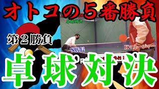 【赤とんぼ店 vs プラザ店】オトコの5番勝負!第二回「卓球対決」