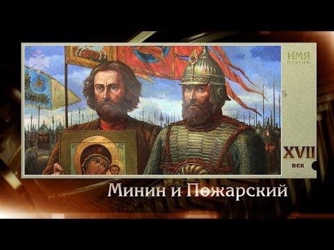 100 великих полководцев. Минин и Пожарский | Телеканал История