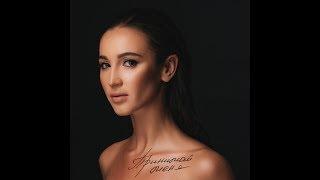 Ольга Бузова - Принимай меня (cover by DMITRIEV)