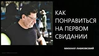 Как понравиться на первом свидании Михаил Лабковский