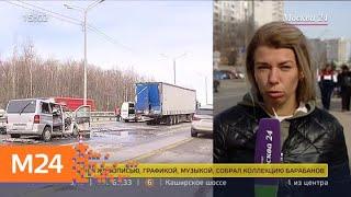 Смотреть видео Нелегальный перевозчик стал участником аварии около Домодедова - Москва 24 онлайн