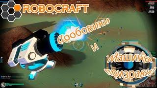 Robocraft #50 | Дробовики и машины-призраки!