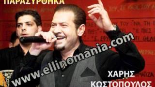 ΧΑΡΗΣ ΚΩΣΤΟΠΟΥΛΟΣ - ΠΑΡΑΣΥΡΘΗΚΑ (new song 2011)