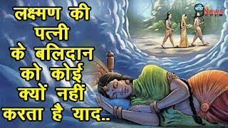 """रामायण के सबसे बड़े राज का खुलासा, आखिर क्यों सोती रही लक्ष्मण की पत्नी """"उर्मिला"""" 14 साल तक…? !"""