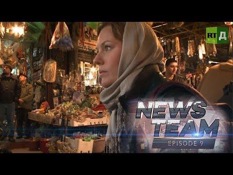News Team: Syria overspill - RT on the frontline (E9)