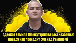 Адвокат Рамиля Шамсутдинова рассказал как проходит суд над Рамилем! Шамсутдинов суд