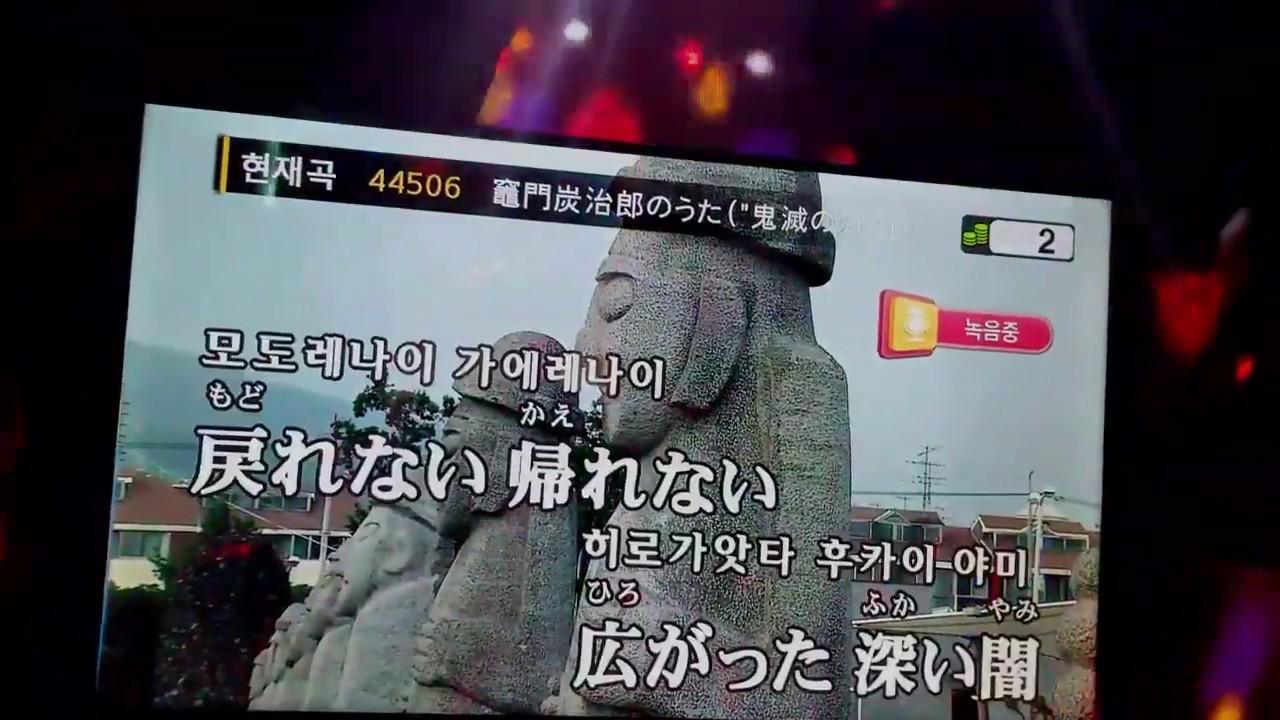 【모야시】탄지로의 노래 - 귀멸의 칼날 OST