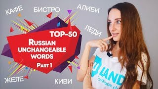 TOP-50 Unchangeable Words in Russian. Part 1