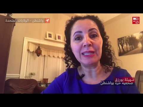 كلنا معا - الاعلام في زمن الكورونا:  سهيلة بورزق صحفية حرة بواشنطن