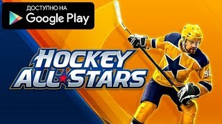 НОВАЯ ИГРА ХОККЕЙ НА АНДРОИД ОБЗОР HOCKEY ALL STARS ANDROID GAMEPLAY SPORT GAMES