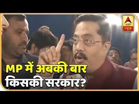 मध्य प्रदेश के उज्जैन से देखिए, 'कौन बनेगा मुख्यमंत्री' | ABP News Hindi
