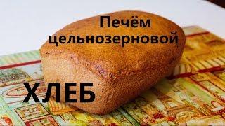 Хлеб из цельнозерновой муки: как приготовить в домашних условиях