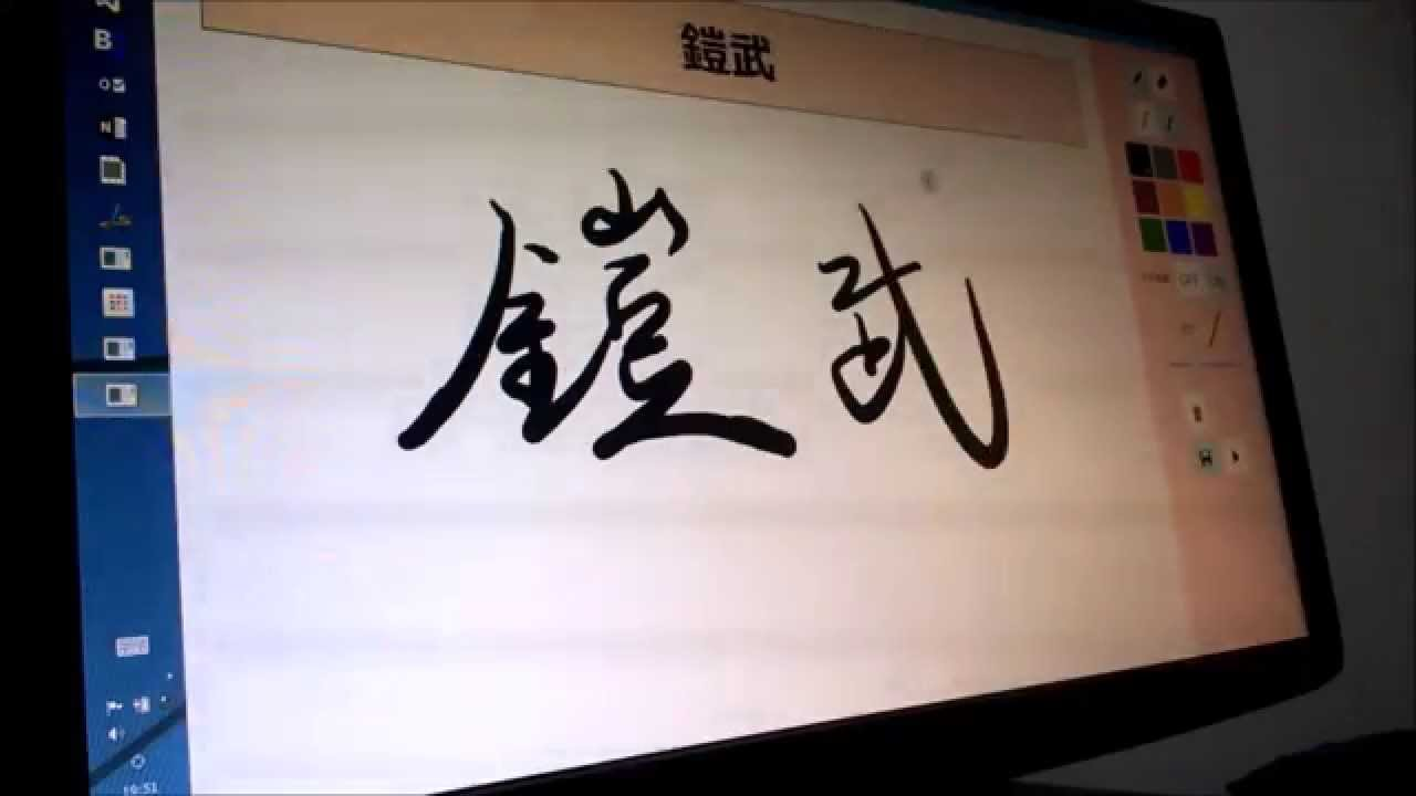 Japanese calligraphy and handwriting recognition in the air youtube