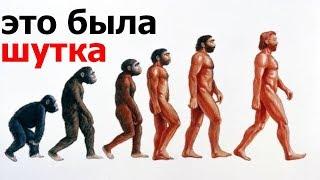 Опровержение теории Дарвина. Эволюции не было