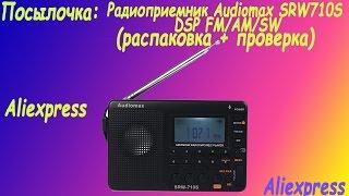 TIVDIO-V115(AKA:SRW-710S)(Обзор радиоприемника)Вариант-1