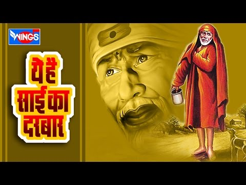 Top 10 Shirdi Sai Baba Songs - Ye Hai Sai Ka Darbar - Hits Of Manhar Udas  - गुरुवार स्पेशल भजन
