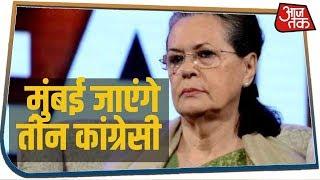 Maharashtra में सरकार गठन को लेकर Sonia Gandhi ने अपने तीन नेताओं को भेजा Mumbai