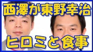 ダイアン西澤がヒロミと東野幸治とシャンプーハット てつじで食事に【お...