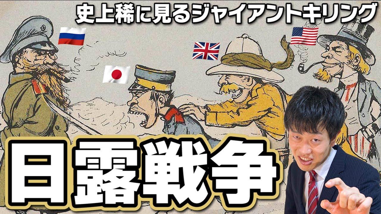 日露戦争】原因は?日本海軍の最強戦術とは?開戦からその後の影響まで ...