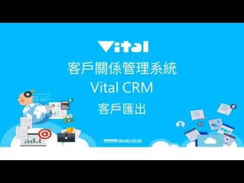 [Online Help] Vital CRM客戶關係管理系統 #3 -客戶匯出