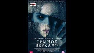 """Фильм УЖАСЫ 18+ """"Темное зеркало"""" (2018) HD Смотреть трейлер"""