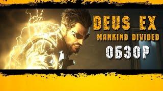 Deus Ex Mankind Divided разрабатывается студиями Eidos Montreal и Nixxes Software Дата выхода запланирована на 23 февраля 2016 года