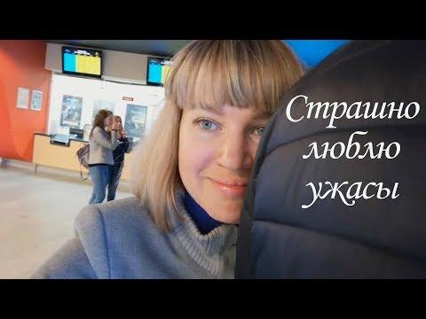 VLOG: В кино на ужасы/Разбираю кошелек