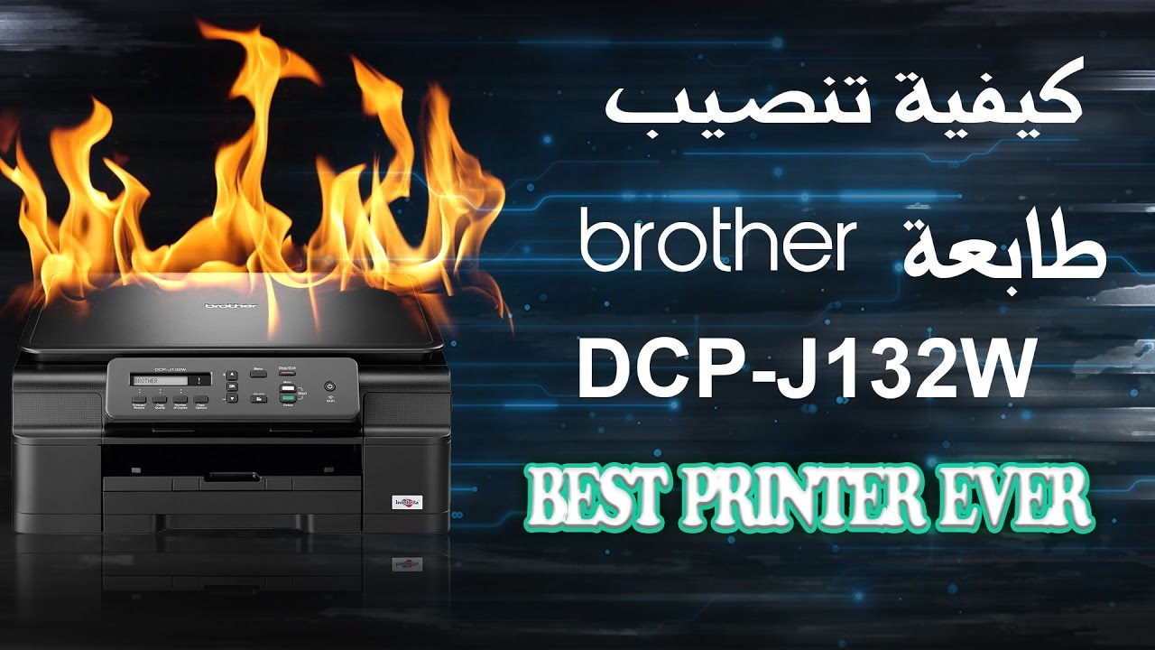 imprimante brother dcp-j132w gratuit