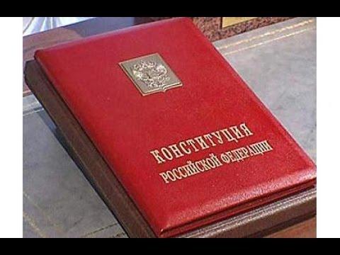 IIОсновы конституционного строя РФ